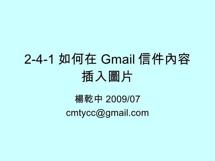 2-4-1 如何在 Gmail 信件內容插入圖片 楊乾中 2009/07 [email_address]