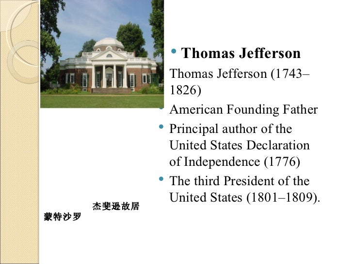 thomas paine and thomas jefferson essay The essay american sphinx: the contradictions of thomas jefferson by joseph j ellis was originally published in the november-december 1994 issue of civilization: the magazine of the library of congress and may not be reprinted in any other form or by any other source.