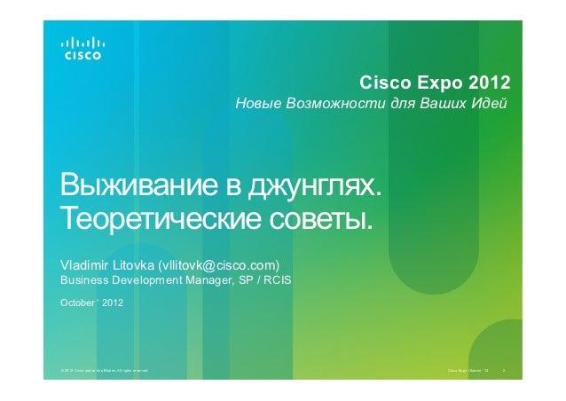 Cisco Expo 2012                                                           Новые Возможности для Ваших ИдейВыживание в джун...