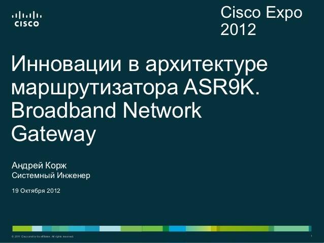 Cisco Expo                                                           2012Инновации в архитектуремаршрутизатора ASR9K.Broad...