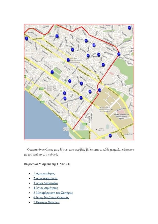 Ο παραπάνω χάρτης μας δείχνει που ακριβώς βρίσκεται το κάθε μνημείο, σύμφωνα με τον αριθμό του καθενός Βυζαντινά Μνημεία τ...
