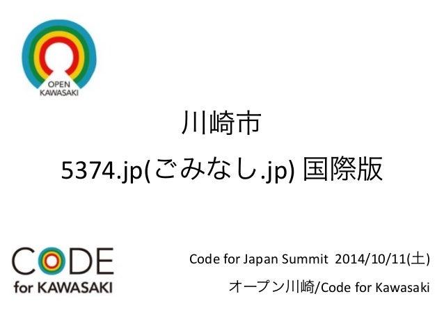 川崎市  5374.jp(ごみなし.jp)  国際版  Code  for  Japan  Summit  2014/10/11(土)  オープン川崎/Code  for  Kawasaki