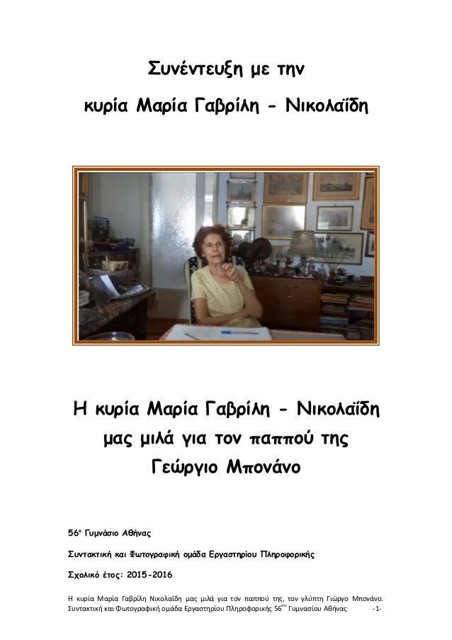 Η κυρία Μαρία Γαβρίλη Νικολαΐδη μας μιλά για τον παππού της, τον γλύπτη Γιώργο Μπονάνο. Συντακτική και Φωτογραφική ομάδα Ε...