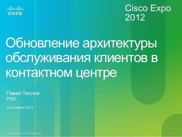 Cisco Expo                                                           2012Обновление архитектурыобслуживания клиентов вконт...
