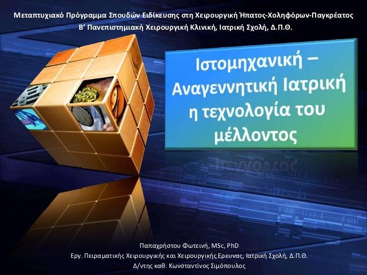 Μεταπτυχιακό Πρόγραμμα Σπουδών Ειδίκευςησ ςτη Χειρουργική Ήπατοσ-Χοληφόρων-Παγκρζατοσ                                     ...