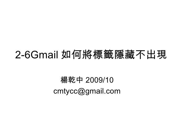 2-6Gmail 如何將標籤隱藏不出現 楊乾中 2009/10 [email_address]