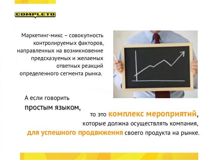 Инструменты интернет-маркетинга, усиливающие маркетинг-микс Slide 3