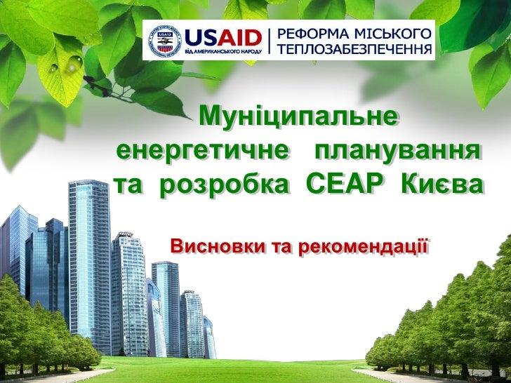Муніципальнеенергетичне плануваннята розробка CEAP Києва   Висновки та рекомендації        L/O/G/O