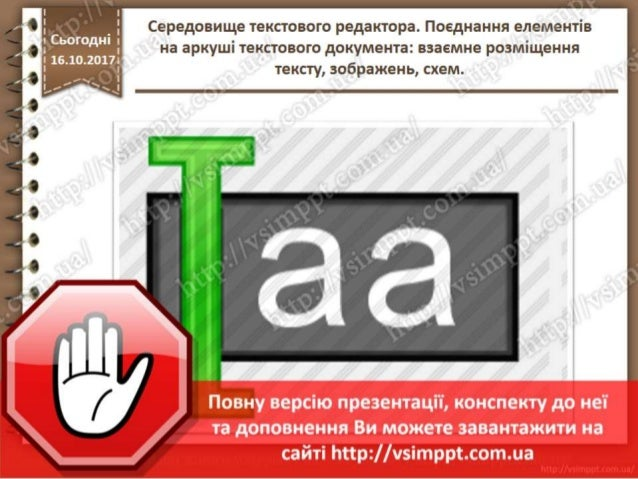 Урок 9 для 4 класу - Середовище текстового редактора. Поєднання елементів на аркуші текстового документа: взаємне розміщен...