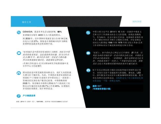 城市主导 回归乡村 中国主席习近平在 2014 年 10 月的一次演讲中要求文 艺和文字工作者推动社会主义价值观,拒绝沾染铜臭 气。作为响应,北京计划让艺术家、电影制作者和作家 下乡了解农村社区并树立正确的艺术观。评论家称这一 活动让人联想起 ...