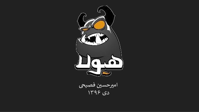 ن رحسی رامیفصییح نید۱۳۹۶