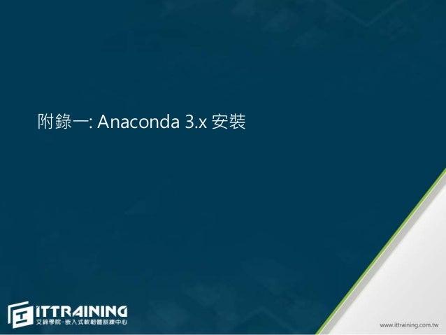 附錄一: Anaconda 3.x 安裝