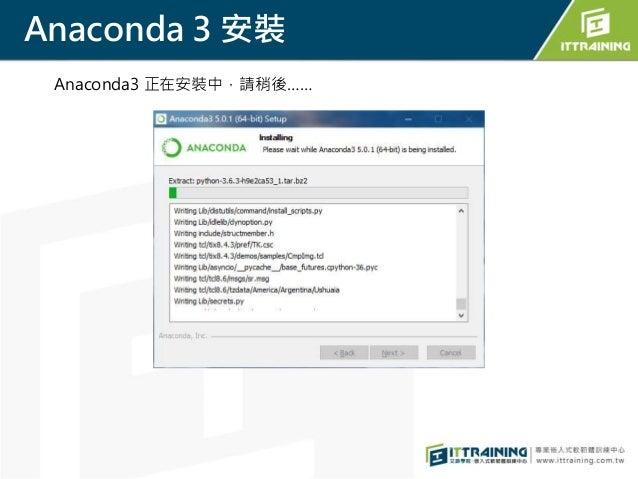 Anaconda 3 安裝 Anaconda3 正在安裝中,請稍後……