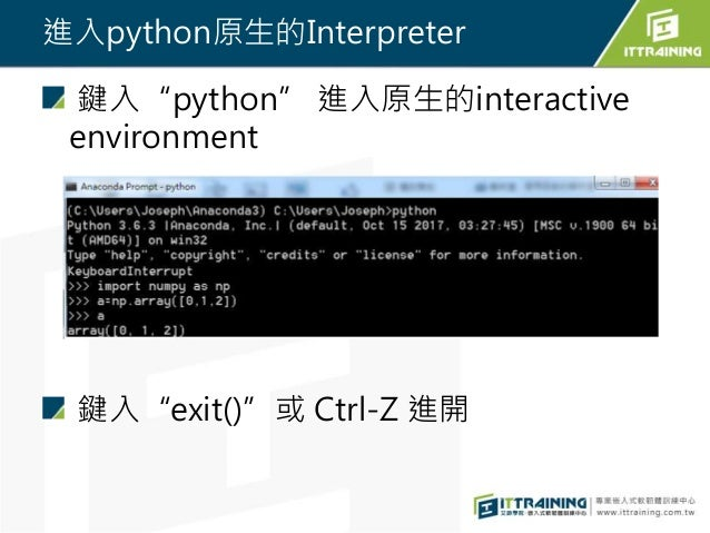 """進入python原生的Interpreter 鍵入""""python"""" 進入原生的interactive environment 鍵入""""exit()""""或 Ctrl-Z 進開"""