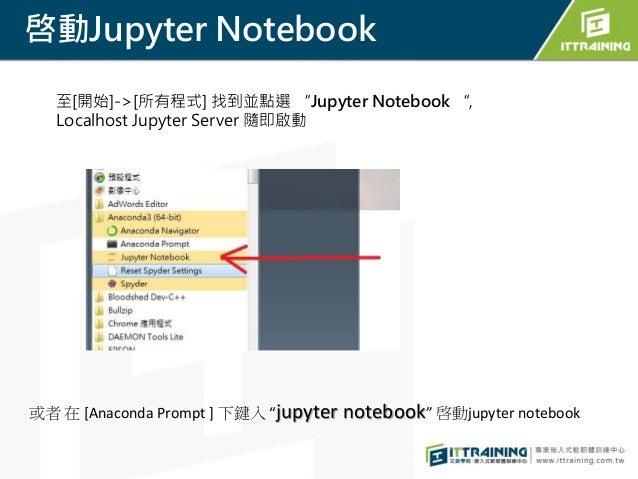 """啓動Jupyter Notebook 至[開始]->[所有程式] 找到並點選 """"Jupyter Notebook """", Localhost Jupyter Server 隨即啟動 或者 在 [Anaconda Prompt ] 下鍵入 """"jup..."""