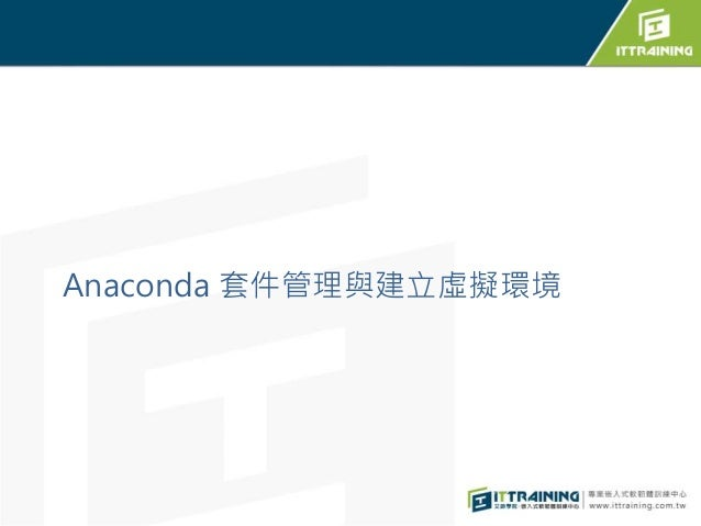 Anaconda 套件管理與建立虛擬環境