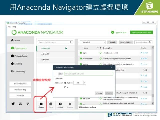 用Anaconda Navigator建立虛擬環境