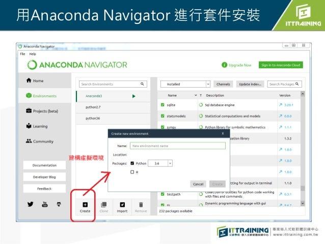 用Anaconda Navigator 進行套件安裝