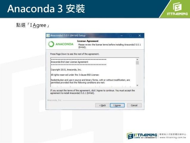 Anaconda 3 安裝 點選「I Agree」