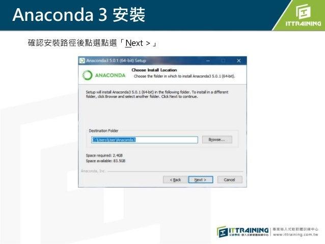Anaconda 3 安裝 確認安裝路徑後點選點選「Next >」