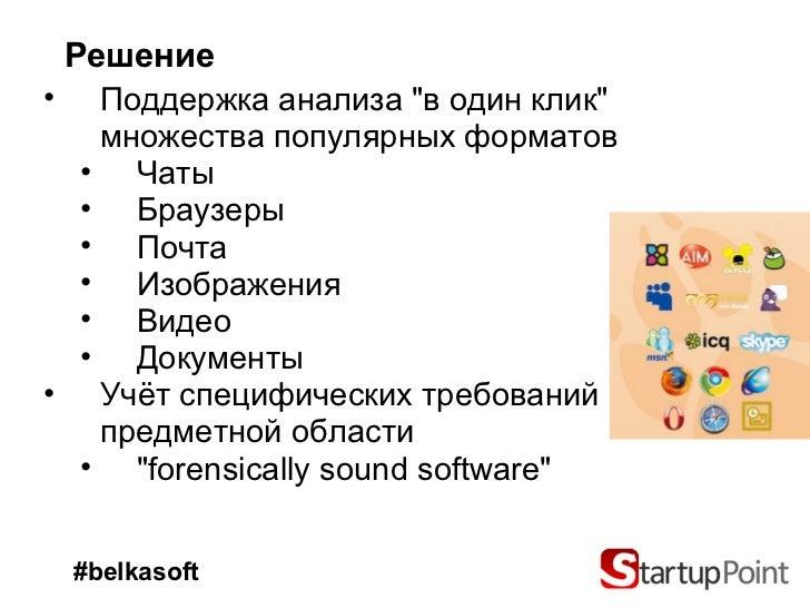 Решение <ul><li>Поддержка анализа &quot;в один клик&quot; множества популярных форматов </li></ul><ul><ul><li>Чаты </li></...