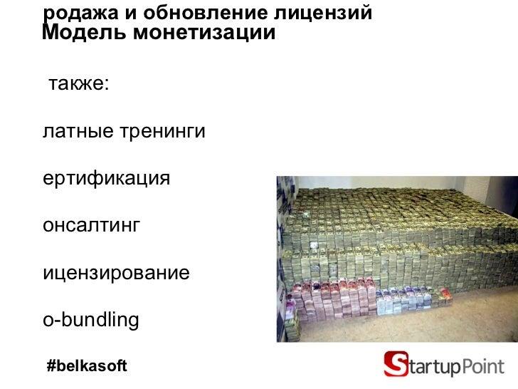 Модель   монетизации <ul><li>Продажа и обновление лицензий </li></ul><ul><li>а также: </li></ul><ul><li>Платные тренинги <...