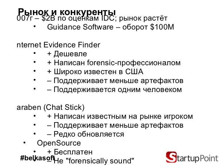 Рынок и конкуренты <ul><li>2007 г  –   $2B  по оценкам  IDC;  рынок растёт </li></ul><ul><ul><ul><ul><li>Guidance Software...
