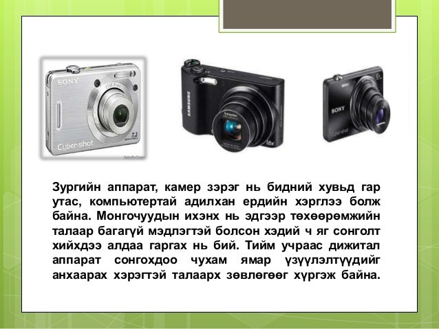Зургийн аппарат, камер зэрэг нь бидний хувьд гарутас, компьютертай адилхан ердийн хэрглээ болжбайна. Монгочуудын ихэнх нь ...