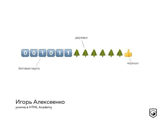"""!!""""!""""""""🌲🌲🌲🌲🌲🌲👍 битовая карта деревья хорошо Игорь Алексеенко училка в HTML Academy"""