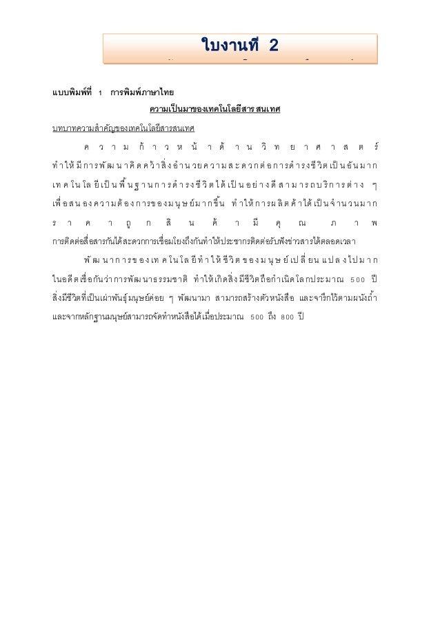 การสร้างเอกสารใหม่และฝึกพิมพ์  แบบพิมพ์ที่ 1 การพิมพ์ภาษาไทย  ใบงานที่ 2  ความเป็นมาของเทคโนโลยีสารสนเทศ  บทบาทความสาคัญขอ...