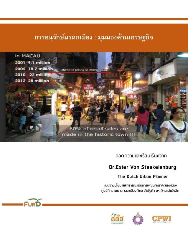 การอนุรักษ์มรดกเมือง : มุมมองด้านเศรษฐกิจ Dr.Ester Van Steekelenburg The Dutch Urban Planner แผนงานนโยบายสาธารณะเพื่อการพั...