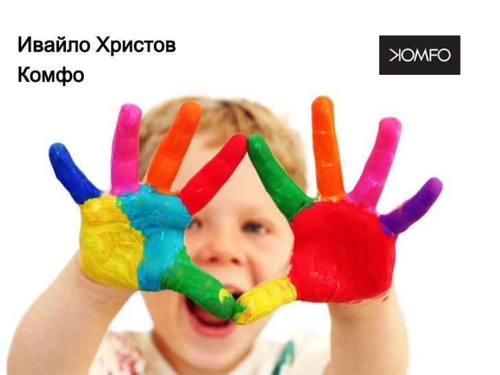 Ивайло ХристовКомфо     http://www.facebook.com/Komfo.bg