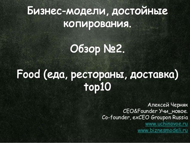 Алексей Черняк        CEO&Founder Учи_новое.Co-founder, exCEO Groupon Russia                www.uchinovoe.ru              ...