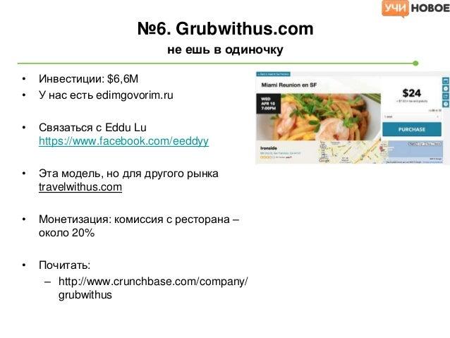 №7. Lot18.com                   шоппинг-клуб вина и проч.•   Инвестиции – 44.5M•   В России стартовал - invisible.ru•   CA...