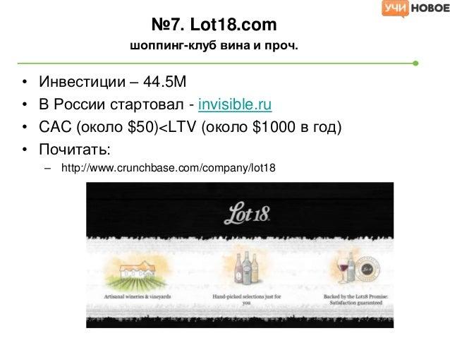 №8 Farmigo.com              Покупки у местных фермеров• Модель похожая на Etsy.com  (хендмейд)• Монетизация: 10% от транза...