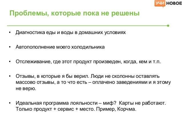 Полезные ссылки•   Обзор интересных приложений http://dailytekk.com/2012/05/21/100-tasty-food-apps-sites-and-    startups-...