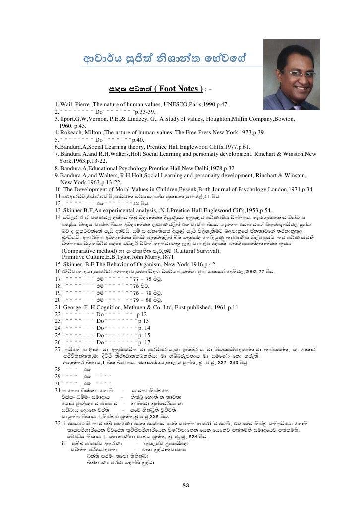 ආචාර්ය සුජිත් නිශාන්ත ෙහේවෙග්                      mdol igyka ( Foot Notes ) & -1 Wail, Pierre ,The nature of human values...