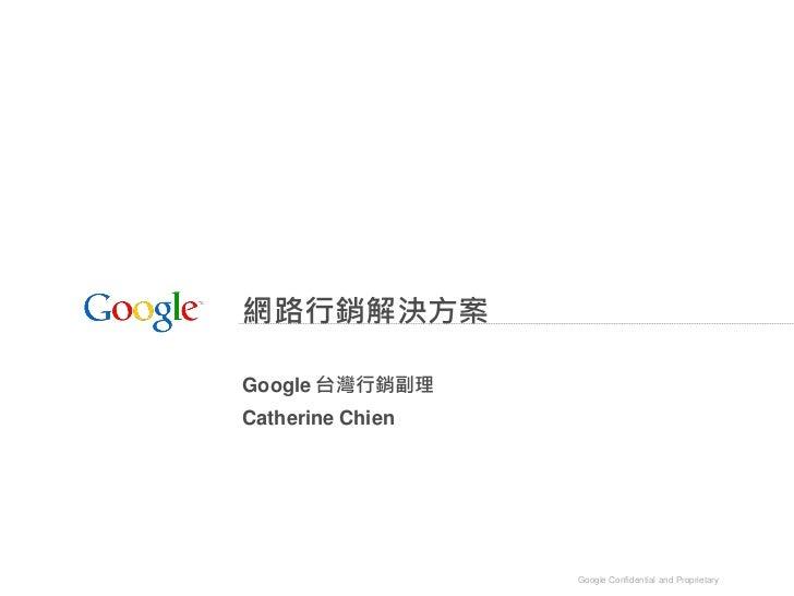 網路行銷解決方案Google 台灣行銷副理Catherine Chien                  Google Confidential and Proprietary