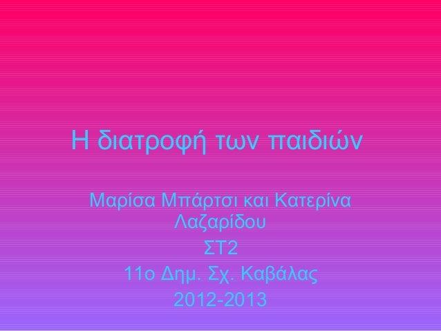 H διατροφή των παιδιώνΜαρίσα Μπάρτσι και ΚατερίναΛαζαρίδουΣΤ211ο Δημ. Σχ. Καβάλας2012-2013