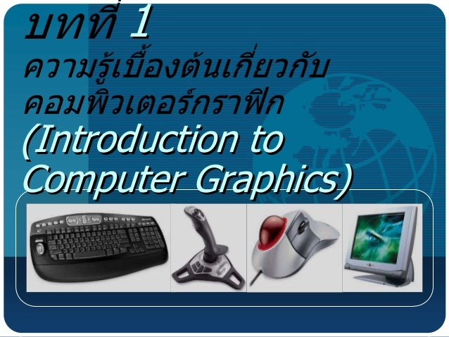 1(Introduction toComputer Graphics)