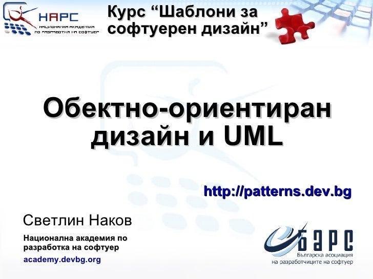 """Курс """"Шаблони за софтуерен дизайн"""" Обектно-ориентиран дизайн и  UML http://patterns.dev.bg Светлин Наков Национална академ..."""