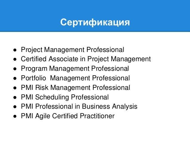 Сертификация chartered management institute сертификация программных продукт