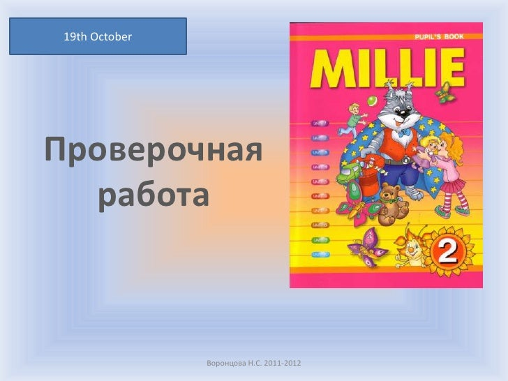 19th OctoberПроверочная  работа                Воронцова Н.С. 2011-2012