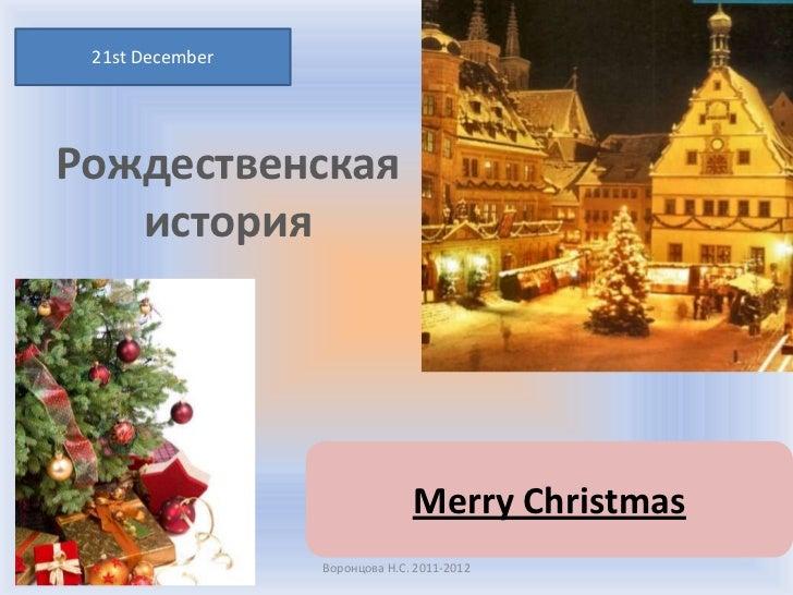 21st DecemberРождественская   история                               Merry Christmas                 Воронцова Н.С. 2011-2012