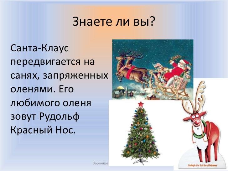 2 класс. lesson 29. рождественская история Slide 2