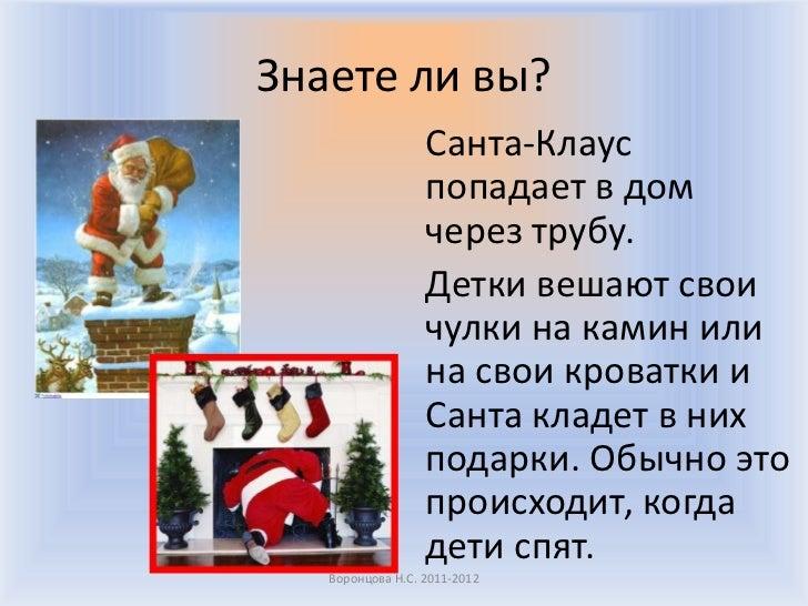 2 класс. lesson 29. рождественская история Slide 3