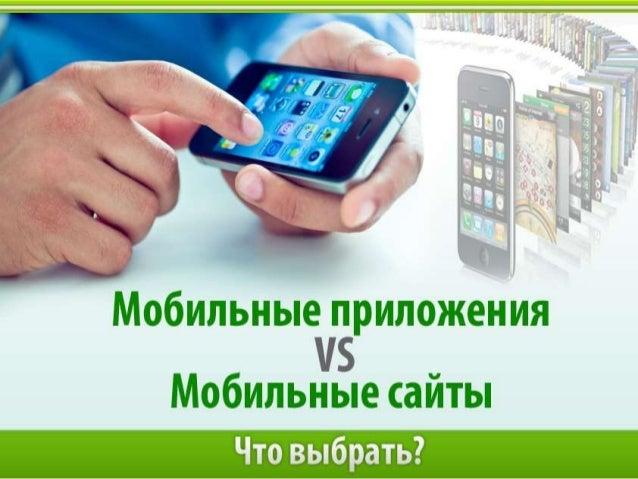 Обзор от Smart-App • Проводился опрос 500 владельцев малого бизнеса, у которых имелось мобильное приложение и мобильный са...