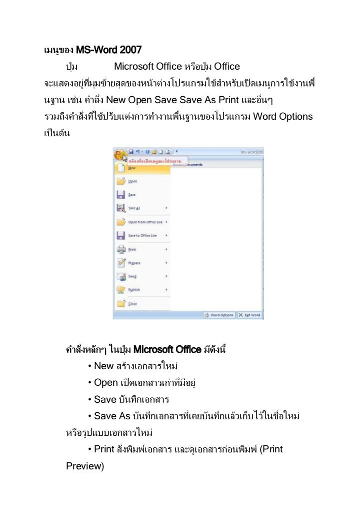 MS-Word 2007            Microsoft Office       Office           New Open Save Save As Print                               ...
