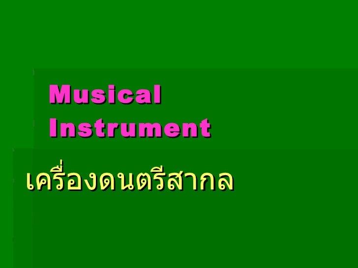 Musical Instrument เครื่องดนตรีสากล
