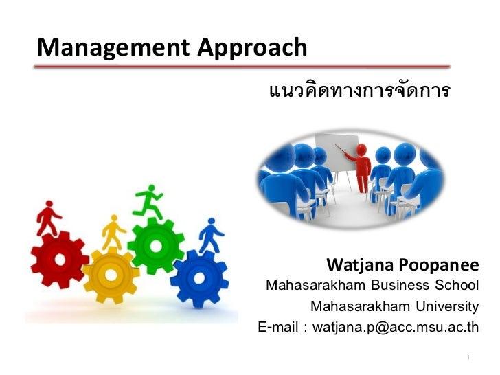 Management Approach                แนวคิดทางการจัดการ                           Watjana Poopanee                   Mahasar...